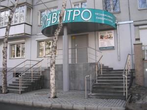 Инвитро, офис на Свердловском проспекте