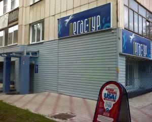 Пегас-Тур, офис на проспекте Ленина