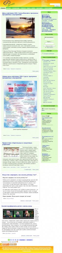 Дети86 - сайт родителям о детях Сургута, Ханты-Мансийска, ХМАО!