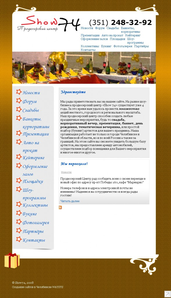 Show74.ru